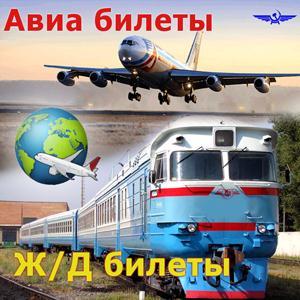 Авиа- и ж/д билеты Зеленодольска