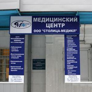 Медицинские центры Зеленодольска