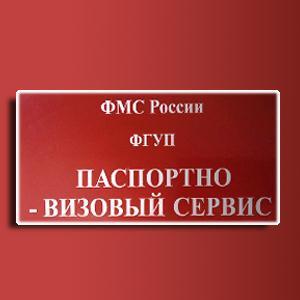 Паспортно-визовые службы Зеленодольска