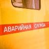 Аварийные службы в Зеленодольске