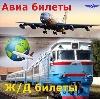 Авиа- и ж/д билеты в Зеленодольске
