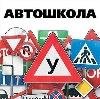 Автошколы в Зеленодольске