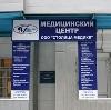 Медицинские центры в Зеленодольске