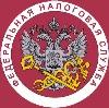 Налоговые инспекции, службы в Зеленодольске