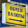 Обмен валют в Зеленодольске