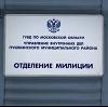 Отделения полиции в Зеленодольске