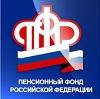 Пенсионные фонды в Зеленодольске