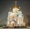 Религиозные учреждения в Зеленодольске