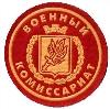 Военкоматы, комиссариаты в Зеленодольске