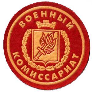 Военкоматы, комиссариаты Зеленодольска