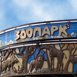 Зоопарки Зеленодольска